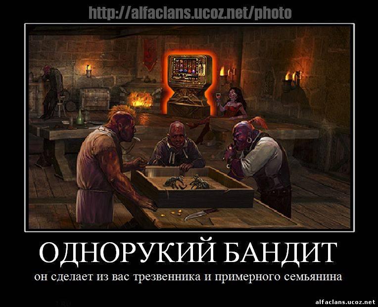 Где Вцфк Бандит Однорукий крыша еще была